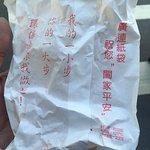 天津蔥抓餅照片