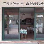 Foto van Taverna I Vraka