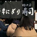 大排長龍的飛驒牛壽司