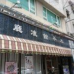Photo of Tai Ping Koon Restaurant (Mau Lam Street)