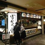 ภาพถ่ายของ Botejyu Express Kansai Airport Machiyakoji