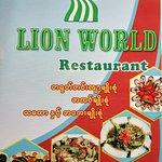 ภาพถ่ายของ Lion World Restaurant