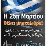 Ρακί με Ελλάδα