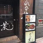 Photo of Sendai Gyutan Ara, Shimbashi