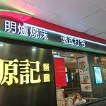 Photo of Yuen Kee Restaurant