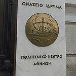 Φωτογραφία: Onassis Cultural Centre