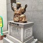 Otojiro Kawakami Statue張圖片