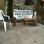 Foto de Fudo Onsen
