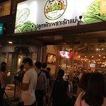 صورة فوتوغرافية لـ Siam Square
