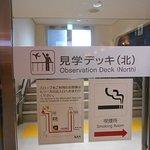 Photo of Observation Deck at Narita Airport Terminal 2