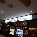 Foto de Seafood Kaisen Misakiko Narita Airport