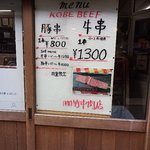 Photo of Takenaka Meat