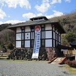 Zdjęcie Michi-no-Eki Ryusei Hall