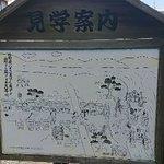 Shimadajuku Oi River Kawagoshi Ruins의 사진