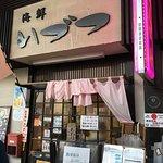 Kaisen Izutsu Photo