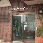 Business Hotel Chateau Inn Fukue