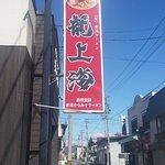 Photo of Akayuramen Ryushanhai