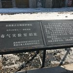 Unit 731 Museum Foto