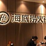 上海海底捞火锅店(张杨路店)の写真