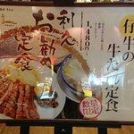 Gyutan Sumiyaki Rikyu Aeon Mall Makuhari Shintoshin Fotografie