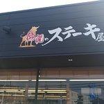 صورة فوتوغرافية لـ Densetsu Steak Inagi