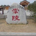 Chong Mausoleum of Qing Dynasty