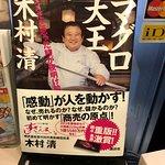 Foto de Sushizanmai Tsukijiekimae-ten