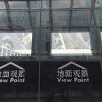 صورة فوتوغرافية لـ Shanghai World Financial Center Observatory