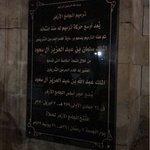 الجامع الآن يخضع لأعمال ترميم بعد زيارة ولي العهد السعودي محمد بن سلمان