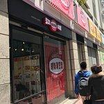 时新汉堡包 (红磡)照片