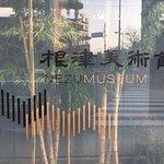Nezu Museum Foto