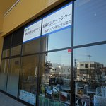 Izu Peninsula Geopark Nagaizumi Visitor Center照片
