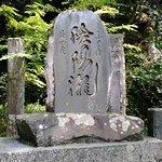 陰陽の滝石碑