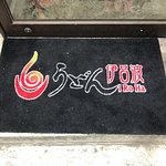 doormat so you know you're in the right place