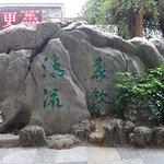 ภาพถ่ายของ Xiangbishan Park