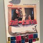 Foto de Hong Kong Film Archive