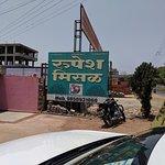 ภาพถ่ายของ Rupesh Misal