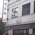 Bild från Yakinikushokudoen