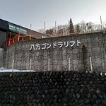 Photo of Hakuba Happoone Ski Resort