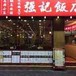 ภาพถ่ายของ Keung Kee Roasted Meat Restaurant