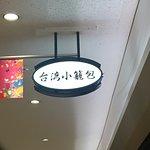 Photo of Taiwan Xiao Long Bao Shinjuku Subnade