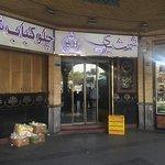 Фотография Shamshiri Restaurant Tehran