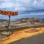 Furofushi Onsen resmi