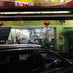 Restoran Kong Sai의 사진