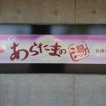 Photo of Aratama no Yu