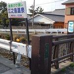 Photo of Enoshima Onsen