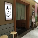 Shokurakusaisai Sobadokoro Miyota Foto