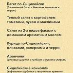 Описание меню