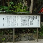 Photo of Aoshima Shrine