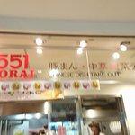 551蓬莱 関西空港店の写真
